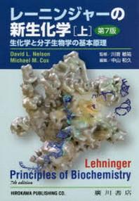 レ-ニンジャ-の新生化學 生化學と分子生物學の基本原理 上