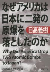 なぜアメリカは日本に二發の原爆を落としたのか