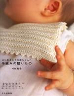 はじめましての赤ちゃんへ手編みの贈りもの