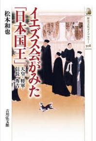 イエズス會がみた「日本國王」 天皇.將軍.信長.秀吉