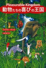 動物たちの喜びの王國