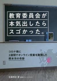 敎育委員會が本氣出したらスゴかった. コロナ禍に2週間でオンライン授業を實現した熊本市の奇跡