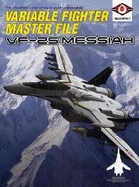 ヴァリアブルファイタ―.マスタ―ファイルVF-25メサイア N.U.N.SPACY 新たなる救世主