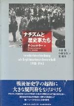 ナチズムと歷史家たち