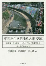 平和を生きる日米人形交流 澁澤榮一とシドニ-.ギュ-リックの親交からキッズゲルニカへ