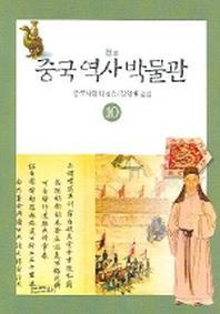 중국역사박물관 10
