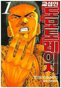 교섭인 도모토 레이지. 1