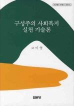 구성주의 사회복지 실천 기술론