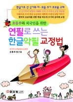 초등부와 외국인을 위한 연필로 쓰는 한글악필 교정법