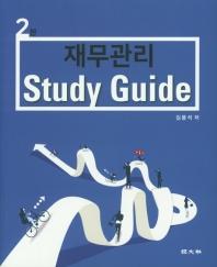 재무관리 Study Guide
