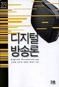 디지털 방송론
