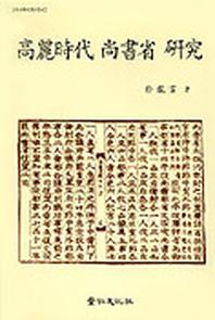 고려시대 상서성 연구