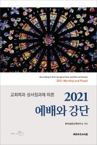 교회력과 성서정과에 따른 예배와 강단(2021)