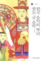 한국 음악의 뿌리 팔도 굿 음악