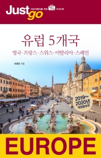 저스트고 유럽 5개국: 영국 프랑스 스위스 이탈리아 스페인(2019-2020)