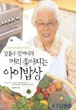 강봉수 할머니의 머리 좋아지는 아이밥상