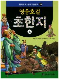 영웅호걸 초한지. 4