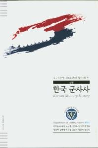 6.25전쟁 70주년에 발간하는 한국 군사사