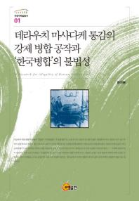 데라우치 마사다케 통감의 강제 병합 공작과 한국병합의 불법성