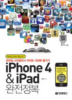 아이폰 4 아이패드 완전정복(IPHONE 4 IPAD)
