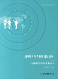 선거제도의 효율화 방안 연구: 전자투표제 도입방안을 중심으로