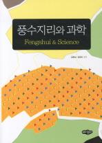 풍수지리와 과학