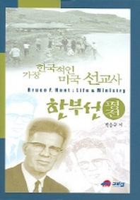 한부선 평전 (가장 한국적인 미국 선교사)