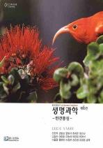 생명과학(인간중심)(제6판)