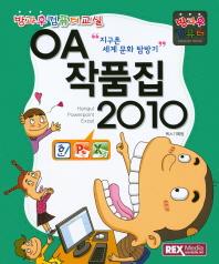 OA 작품집 2010