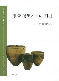 한국 청동기시대 편년