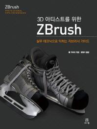 3D 아티스트를 위한 ZBrush