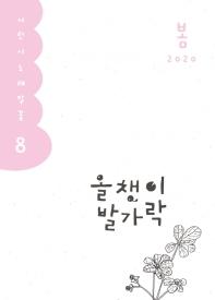 올챙이 발가락(2020 봄)