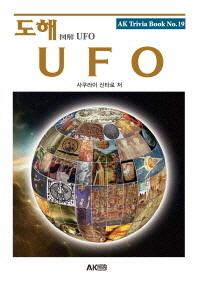 도해 UFO