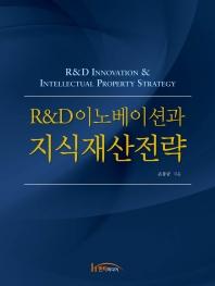 R&D이노베이션과 지식재산전략