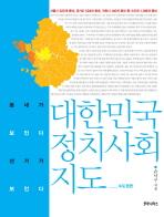 대한민국 정치 사회 지도: 수도권편