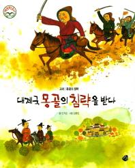 대제국 몽골의 침략을 받다