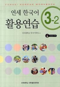 연세한국어 활용연습 3-2