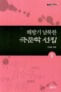 해방기 남북한 극문학 선집. 5