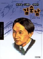 김순남(민족을 노래한 작곡가)