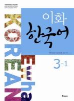 이화 한국어 3-1