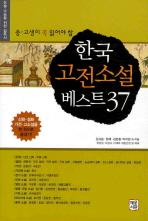 중고생이 꼭 읽어야 할 한국 고전소설 베스트 37
