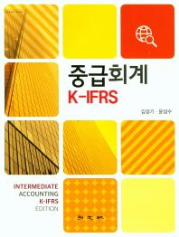 중급회계 K-IFRS