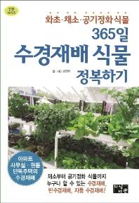 365일 수경재배 식물 정복하기