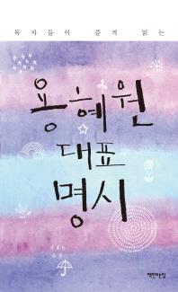 독자들이 즐겨 읽는 용혜원 대표 명시