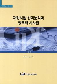 재정산업 성과분석과 정책적 시사점