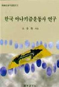 한국 아나키즘운동사 연구(한국사연구총서 14)