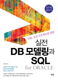 금융 공공 프로젝트를 위한 실전 DB모델링과 SQL