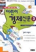 어린이 경제신문 3