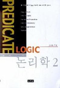 논리학 2:술어논리