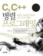 C C++ 병렬 프로그래밍